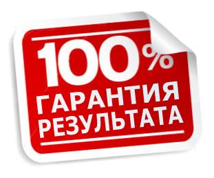100garantiya